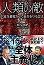 人類の敵 -共産主義勢力から自由を守る方法-