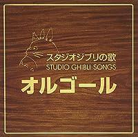 Ghibli No Uta Orgel by Orgel (2008-11-26)