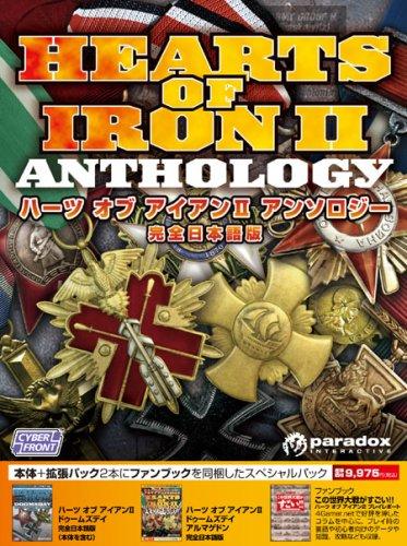 ハーツ オブ アイアンII アンソロジー 完全日本語版