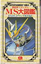 <PART.3 Akushizusenso-hen> Mobile Suit Gundam MS (Mobile Suit) Encyclopedia (entertainment Bible series) (1989) ISBN: 4891890193 [Japanese Import]
