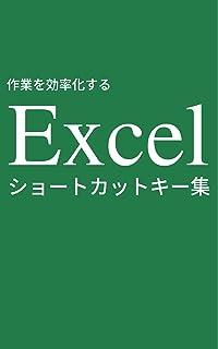 作業を効率化するExcelショートカットキー集