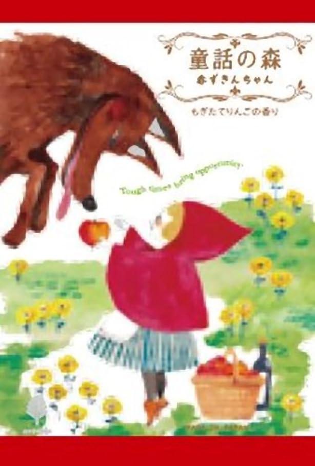 本質的にサラダブル小久保工業所 日本製 made in japan 童話の森赤ずきんちゃん50g N-8746 【まとめ買い12個セット】