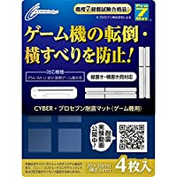 【PS4 CUH-2000 対応】 CYBER ・ プロセブン耐震マット ( ゲーム機 用)