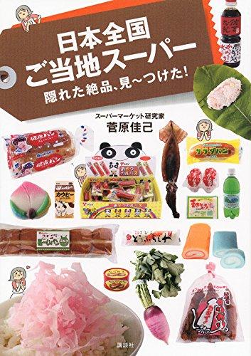 日本全国ご当地スーパー 隠れた絶品、見~つけた!の詳細を見る