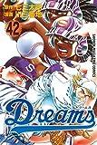 Dreams(42) (週刊少年マガジンコミックス)