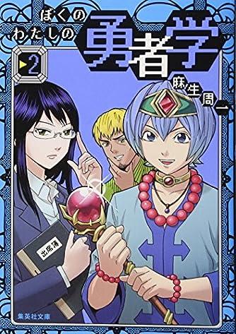 ぼくのわたしの勇者学 2 (集英社文庫―コミック版)