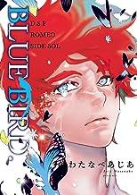 表紙: BLUE BIRD. D.S.P ROMEO SIDE SOL (ビーボーイデジタルコミックス) | わたなべあじあ