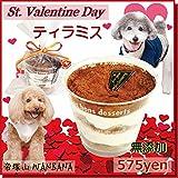 犬用バレンタインスイーツ ティラミス NHK 放送 放映 TV ドッグフ ード 無添加 おやつ,おしゃれで 可愛い人気プレゼント