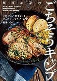 栗原心平のごちそうキャンプ ~メスティン・スキレット・ダッチオーブンでつくる極旨レシピ~ (BE-PAL)