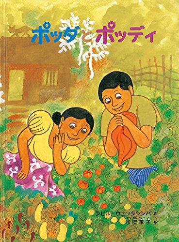 ポッダとポッディ (こどものとも700号記念コレクション20)