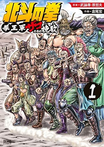 北斗の拳 拳王軍ザコたちの挽歌 1巻 (ゼノンコミックス)