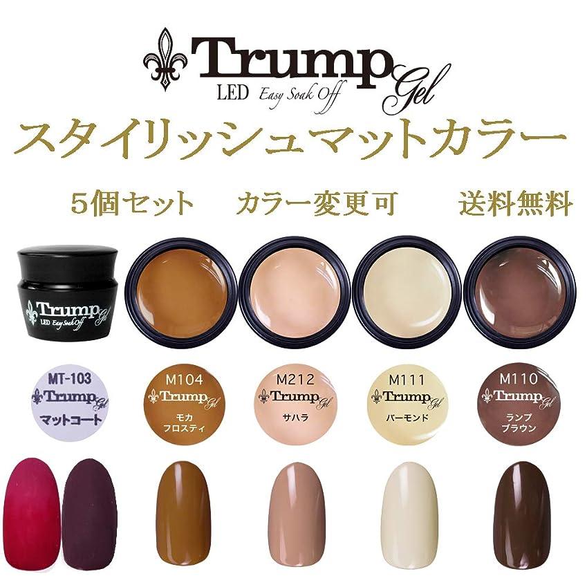 艶破裂辞任する【送料無料】日本製 Trump gel トランプジェル スタイリッシュマットカラージェル5個セット 5個セット マットカラー ベージュ ブラウン マスタード カラー