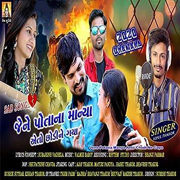 Jene Potana Manya Aeto Chodi Ne Gaya - Single