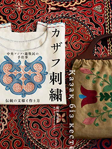 カザフの歴史や民族についての紹介を読めば、カザフ刺繍がより身近なものに。いつか、カザフの人たちが作るカザフ刺繍を見に行きたいと感じますよ。  とても大きなカザフ刺繍のタペストリーにも挑戦したいと思える日がくるかもしれませんね。