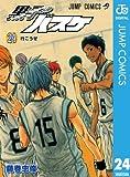黒子のバスケ モノクロ版 24 (ジャンプコミックスDIGITAL)