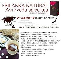 スリランカ スパイスティー 温香15+(低GI) 40包 ノンカフェイン