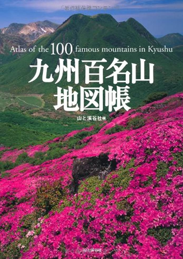 光電五月フォーム九州百名山地図帳