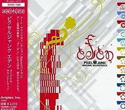 Pixelunk Eden by Pixeljunk Eden (2008-09-23)
