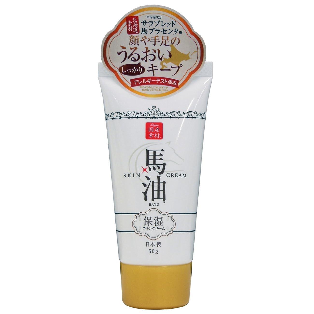 エロチック修羅場憂鬱リシャン 馬油スキンクリーム ミニ (さくらの香り) 50g