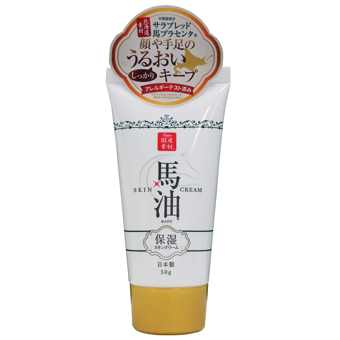 草木材マングルリシャン 馬油スキンクリーム ミニ (さくらの香り) 50g