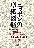 ニッポンの型紙図鑑 (ビジュアル文庫)