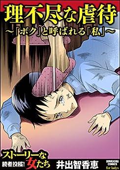 [井出智香恵]の理不尽な虐待~「ボク」と呼ばれる「私」~ (ストーリーな女たち)