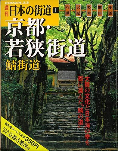 週刊 日本の街道(1)京都・若狭街道 鯖街道