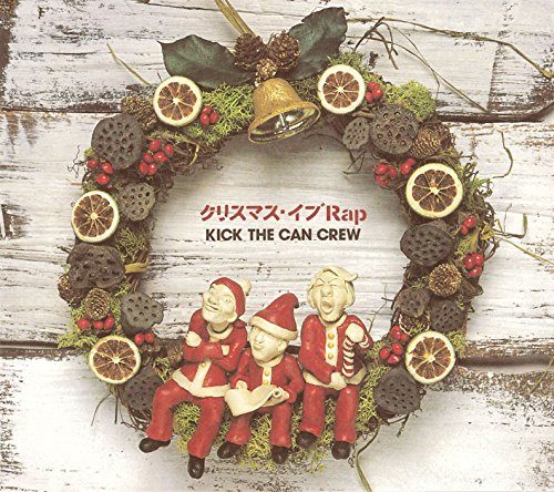 [Single]クリスマス・イブ Rap – KICK THE CAN CREW[FLAC + MP3]