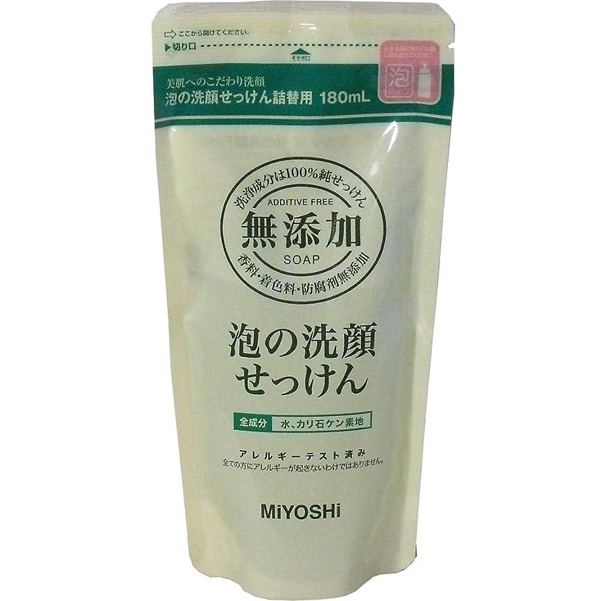 メトロポリタンメキシコ信じられないミヨシ 無添加 泡の洗顔せっけん つめかえ用 180ml(無添加石鹸)【7セット】