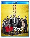 新宿スワン スペシャル・プライス[Blu-ray/ブルーレイ]