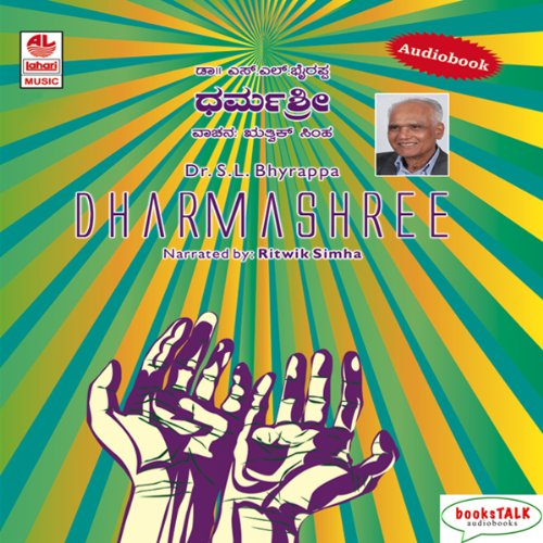 Dharmashree audiobook cover art
