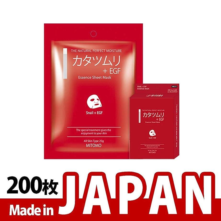 本会議怒る自体MITOMO【MC001-A-0】日本製シートマスク/10枚入り/200枚/美容液/マスクパック/送料無料