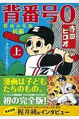 背番号0〔野球少年版前編〕【上】 (マンガショップシリーズ 318) コミック