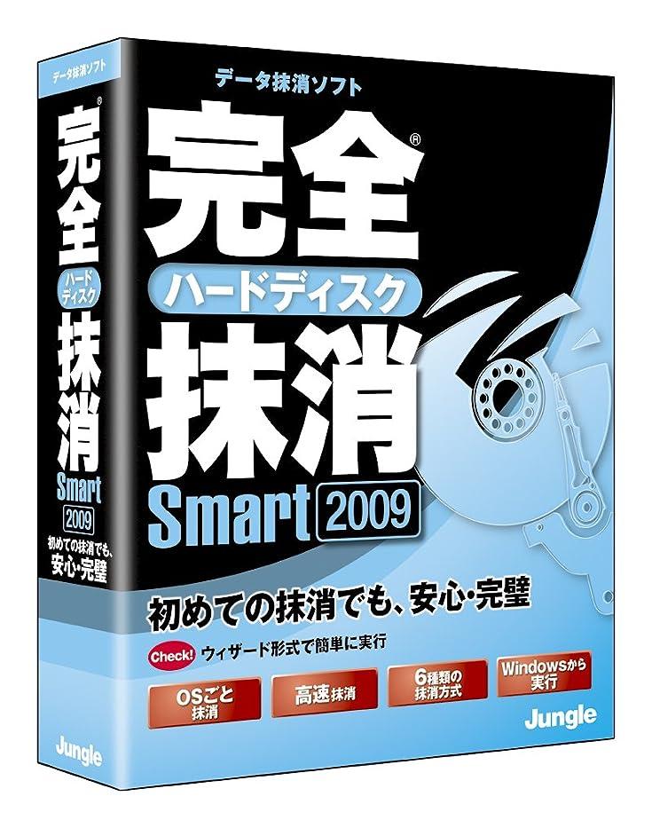 民族主義折り目シール完全ハードディスク抹消Smart2009