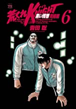 表紙: 荒くれKNIGHT 黒い残響完結編 6 (ヤングチャンピオン・コミックス)   吉田聡