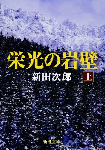 栄光の岩壁(上) (新潮文庫)