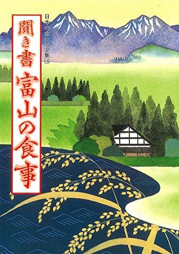 聞き書 富山の食事 (日本の食生活全集)