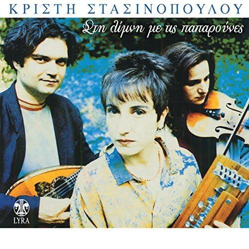 Kristi Stasinopoulou & Panagiotis Kalantzopoulos