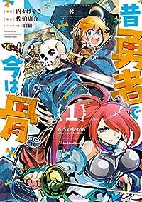 昔勇者で今は骨(1)【電子限定特典ペーパー付き】 (RYU COMICS)