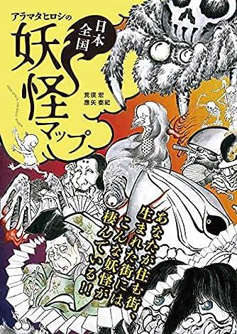 アラマタヒロシの日本全国妖怪マップ