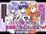 【愛蔵版】新世紀エヴァンゲリオン (5)