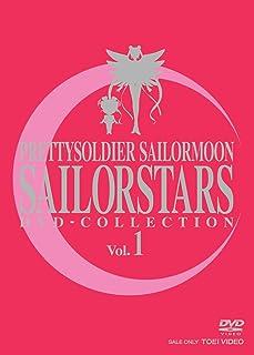 美少女戦士セーラームーンセーラースターズ DVD-COLLECTION VOL.1(期間限定生産)【DVD】