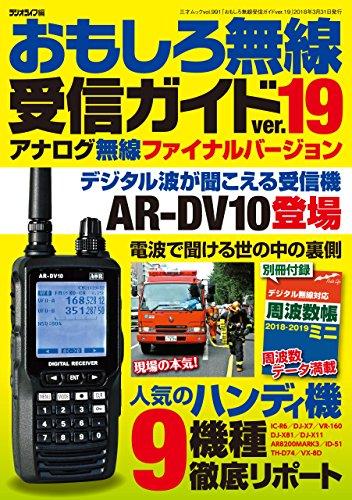 おもしろ無線受信ガイドver.19 三才ムック vol.991