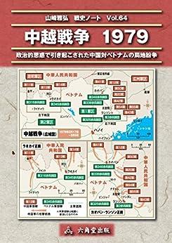 [山崎雅弘]の中越戦争 1979