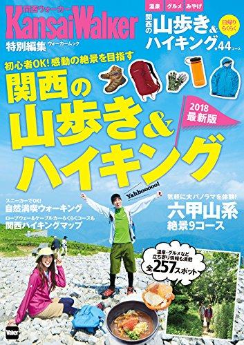 関西の山歩き&ハイキング (ウォーカームック)