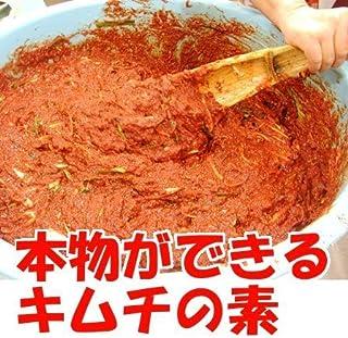 無添加 本格キムチの素1kg(ヤンニョム、白菜キムチの素、カクテキの素)キムチ鍋、炒め料理にも