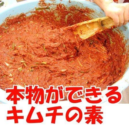 無添加 本格キムチの素 2kg(ヤンニョム、白菜キムチの素、カクテキの素)キムチ鍋、炒め料理にも 国産