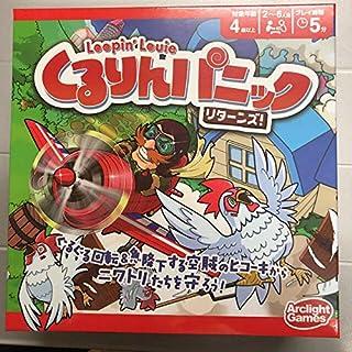 アークライト くるりんパニックリターンズ 完全日本語 ボードゲーム