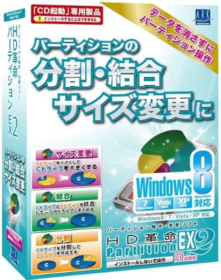 熱望する編集者動的HD革命/Partition EX2 Windows8対応 CD起動版