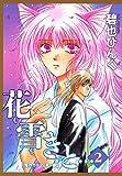 鬼外カルテ(3) 花も雪もきっと…(2) (ウィングス・コミックス)